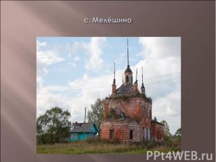 с. Мелёшино