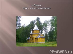 п.Палех храм возле кладбища