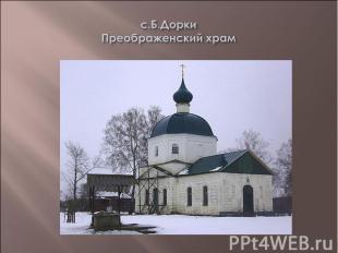 с.Б.Дорки Преображенский храм