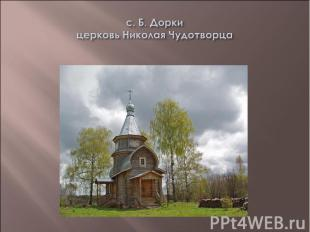 с. Б. Дорки церковь Николая Чудотворца