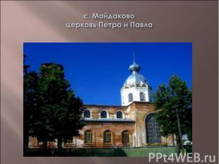 с. Майдаково церковь Петра и Павла