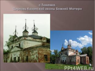 с.Тименка. Церковь Казанской иконы Божией Матери