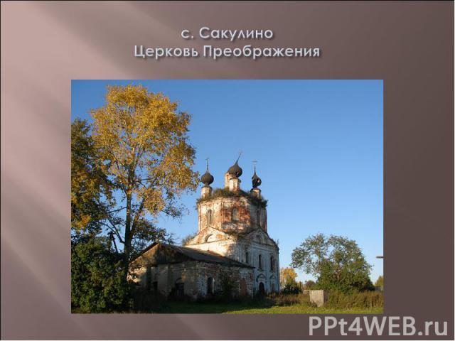 с. Сакулино Церковь Преображения