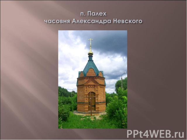 п. Палех часовня Александра Невского
