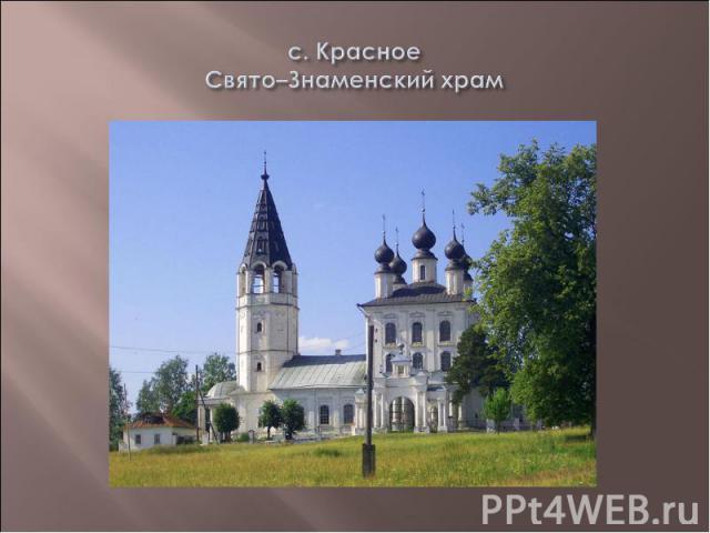 с. Красное Свято–Знаменский храм
