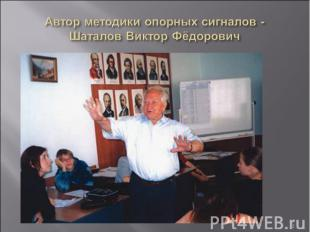 Автор методики опорных сигналов - Шаталов Виктор Фёдорович