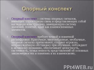 Опорный конспект Опорный конспект – система опорных сигналов, имеющих структурну