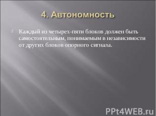 4. Автономность Каждый из четырех-пяти блоков должен быть самостоятельным, поним