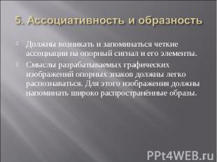 5. Ассоциативность и образность Должны возникать и запоминаться четкие ассоциаци