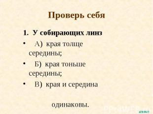 1. У собирающих линз 1. У собирающих линз А) края толще середины; Б) края тоньше