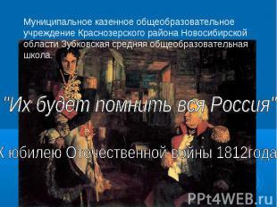 Муниципальное казенное общеобразовательное учреждение Краснозерского района Ново