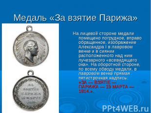 Медаль «За взятие Парижа» На лицевой стороне медали помещено погрудное, вправо о