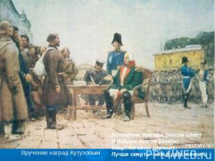 Вручение наград Кутузовым Вспомним, братцы, россов славу И пойдем врагов разить!