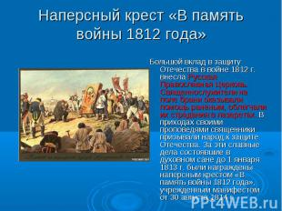Наперсный крест «В память войны 1812 года» Большой вклад в защиту Отечества в во