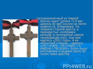 Четырехконечный из темной бронзы крест (длина 72,5 мм, ширина 45 мм) носили на л