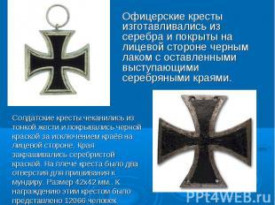 Офицерские кресты изготавливались из серебра и покрыты на лицевой стороне черным