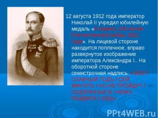 12 августа 1912 года император Николай II учредил юбилейную медаль «В память 100