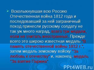 Всколыхнувшая всю Россию Отечественная война 1812 года и последовавший за ней з