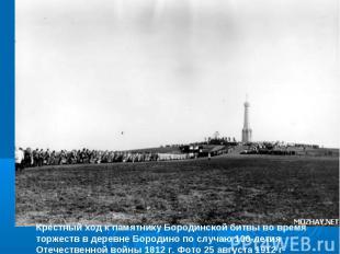 Крестный ход к памятнику Бородинской битвы во время торжеств в деревне Бородино