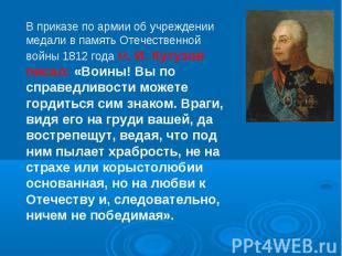 В приказе по армии об учреждении медали в память Отечественной войны 1812 года М