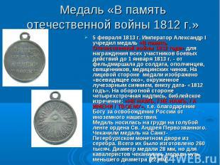 Медаль «В память отечественной войны 1812 г.» 5 февраля 1813 г. Император Алекса