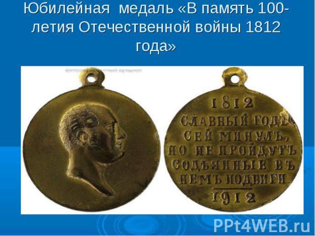 Юбилейная медаль «В память 100-летия Отечественной войны 1812 года»
