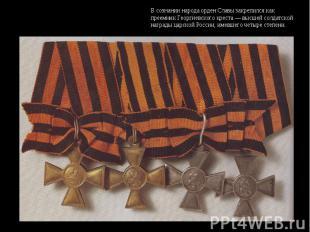В сознании народа орден Славы закрепился как преемник Георгиевского креста — выс