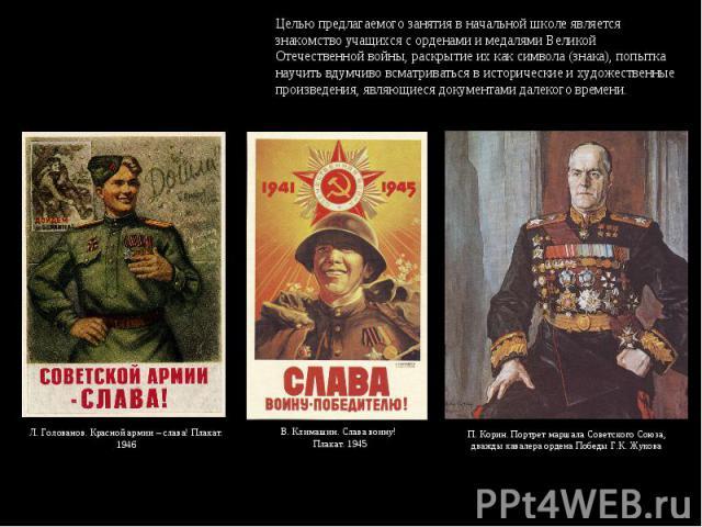 Целью предлагаемого занятия в начальной школе является знакомство учащихся с орденами и медалями Великой Отечественной войны, раскрытие их как символа (знака), попытка научить вдумчиво всматриваться в исторические и художественные произведения, явля…