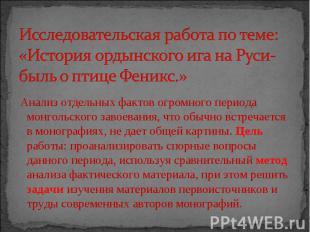 Исследовательская работа по теме: «История ордынского ига на Руси- быль о птице