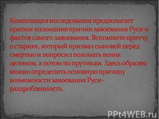 Композиция исследования предполагает краткое изложение причин завоевания Руси и