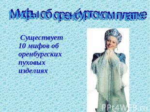 Мифы об оренбургском платке Существует 10 мифов об оренбургских пуховых изделиях