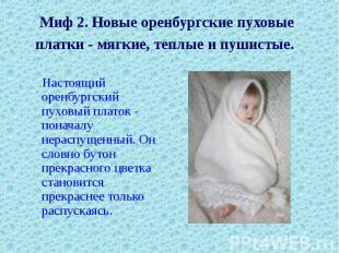 Миф 2. Новые оренбургские пуховые платки - мягкие, теплые и пушистые. Настоящий