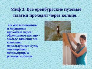Миф 3. Все оренбургские пуховые платки проходят через кольцо. Не все палантины и