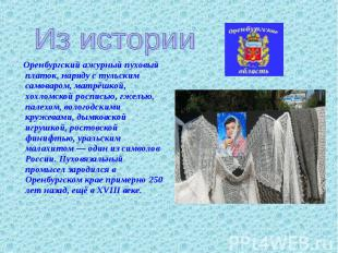 Из истории Оренбургский ажурный пуховый платок, наряду с тульским самоваром, мат
