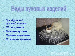 Виды пуховых изделий Оренбургский пуховый платок Шаль пуховая Косынка пуховая Пу