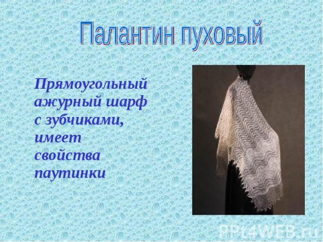 Палантин пуховый Прямоугольный ажурный шарф с зубчиками, имеет свойства паутинки