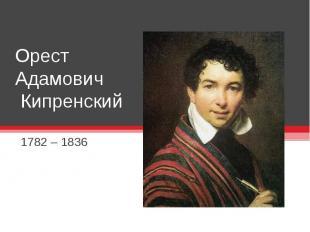 Орест Адамович Кипренский 1782 – 1836