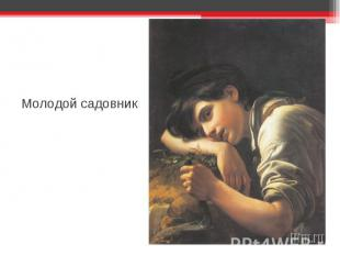Молодой садовник