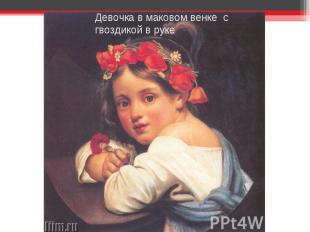 Девочка в маковом венке с гвоздикой в руке