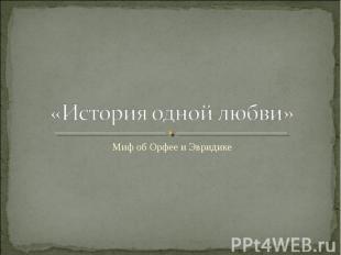 «История одной любви» Миф об Орфее и Эвридике