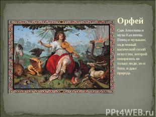 Орфей Сын Аполлона и музы Каллиопы. Певец и музыкант, наделенный магической сило