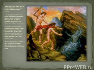 Тревога сжала сердце Орфея: здесь ли Эвридика? Идет ли за ним? Забыв все на свет