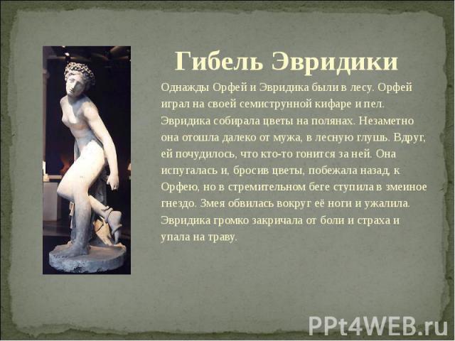 Гдз По Литературе Орфей И Эвридика Краткий Пересказ