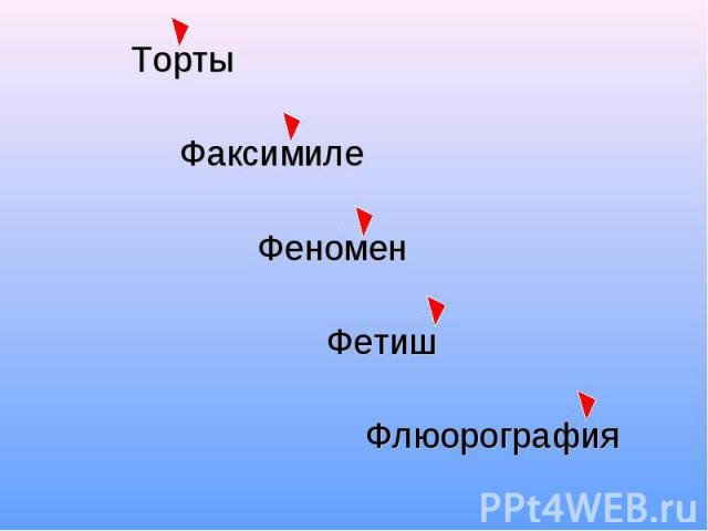 Торты Факсимиле Феномен Фетиш Флюорография