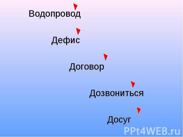 Водопровод Дефис Договор Дозвониться Досуг