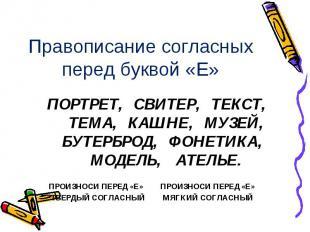 Правописание согласных перед буквой «Е» ПОРТРЕТ, СВИТЕР, ТЕКСТ, ТЕМА, КАШНЕ, МУЗ