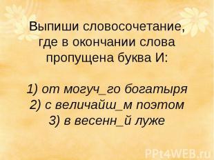 Выпиши словосочетание, где в окончании слова пропущена буква И: 1) от могуч_го б