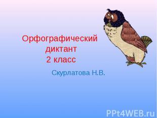 Орфографический диктант 2 класс Скурлатова Н.В.