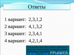 Ответы 1 вариант: 2,3,1,2 2 вариант: 4,1,3,2 3 вариант: 2,3,4,1 4 вариант: 4,2,1