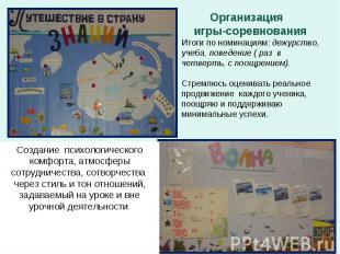Организация игры-соревнования Итоги по номинациям: дежурство, учеба, поведение (